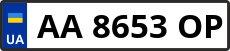 Номер aa8653op
