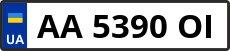 Номер aa5390oі
