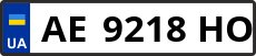 Номер ae9218ho