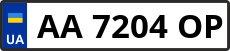 Номер aa7204op