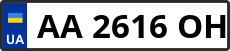 Номер aa2616oh