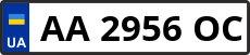 Номер aa2956oc
