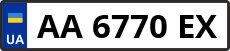 Номер aa6770ex