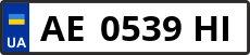 Номер ae0539hі