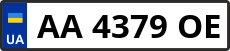 Номер aa4379oe