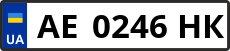 Номер ae0246hk