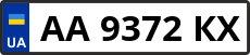 Номер aa9372kx
