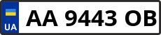 Номер aa9443ob