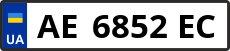 Номер ae6852ec