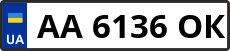 Номер aa6136ok