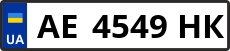 Номер ae4549hk