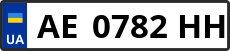 Номер ae0782hh