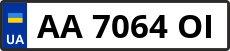 Номер aa7064oі