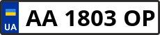 Номер aa1803op