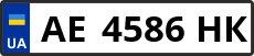 Номер ae4586hk