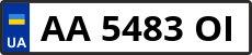Номер aa5483oі