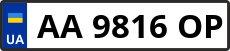 Номер aa9816op