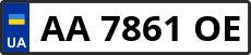 Номер aa7861oe