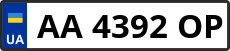 Номер aa4392op
