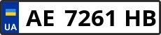 Номер ae7261hb