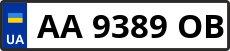 Номер aa9389ob