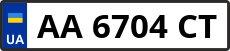 Номер aa6704ct