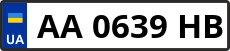 Номер aa0639hb
