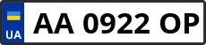 Номер aa0922op