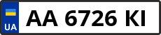 Номер aa6726kі