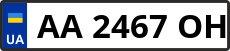 Номер aa2467oh