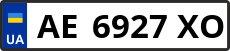Номер ae6927xo
