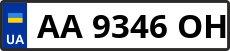 Номер aa9346oh