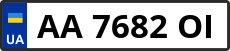 Номер aa7682oі