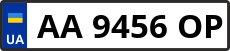 Номер aa9456op