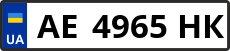 Номер ae4965hk