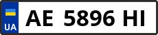 Номер ae5896hі