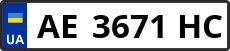 Номер ae3671hc