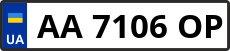 Номер aa7106op
