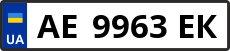 Номер ae9963ek