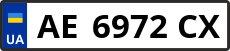 Номер ae6972cx