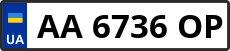 Номер aa6736op