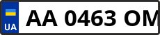 Номер aa0463om