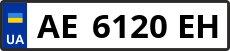 Номер ae6120eh