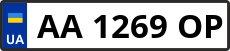 Номер aa1269op