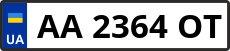Номер aa2364ot