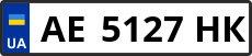 Номер ae5127hk