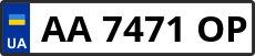 Номер aa7471op