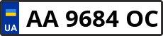 Номер aa9684oc