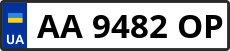 Номер aa9482op