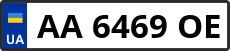 Номер aa6469oe